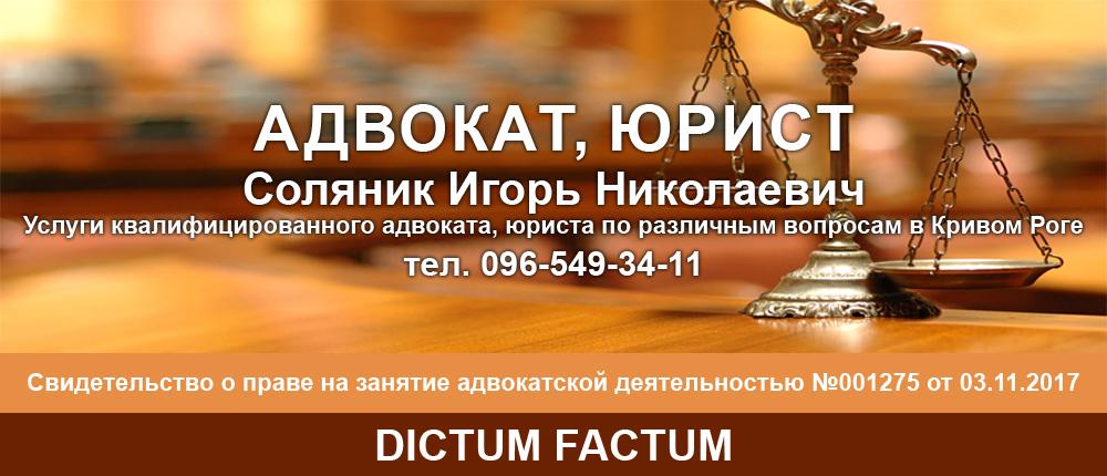 Адвокат Юрист Кривой Рог